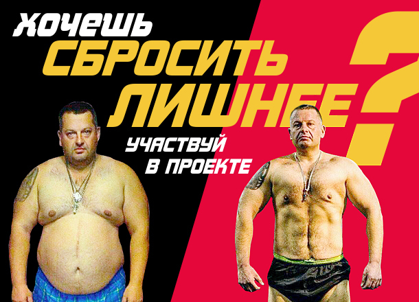 Хочешь СБРОСИТЬ ЛИШНЕЕ? Объявлен кастинг в реалити-шоу «Блокнота Краснодар»