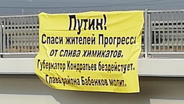 На подъезде к Крымскому мосту люди в отчаянии разместили обращение к Путину