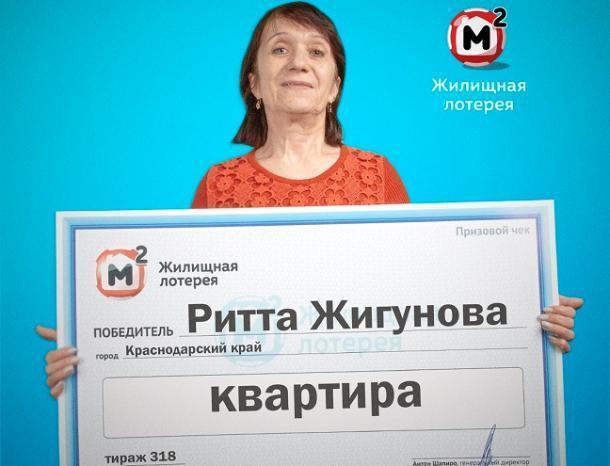 Кубанский фармацевт выиграла в лотерею квартиру