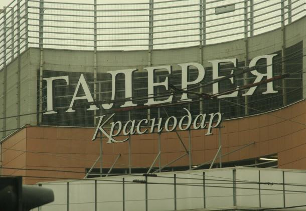 В Краснодаре посетители кинотеатра во время сеанса почувствовали запах газа