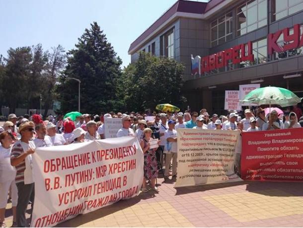Участников митинга против Хахалевой и мэра Геленджика оштрафовали