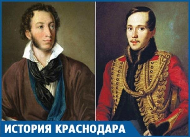Что делали Пушкин и Лермонтов в Краснодаре