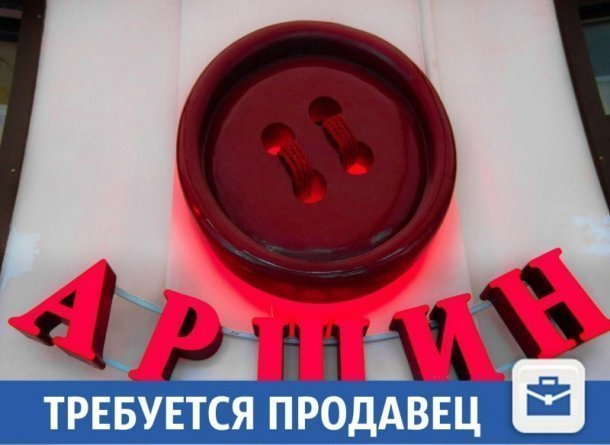 Частные объявления на «Блокнот Краснодар»  Магазин ищет сотрудников 664f7aa9d29