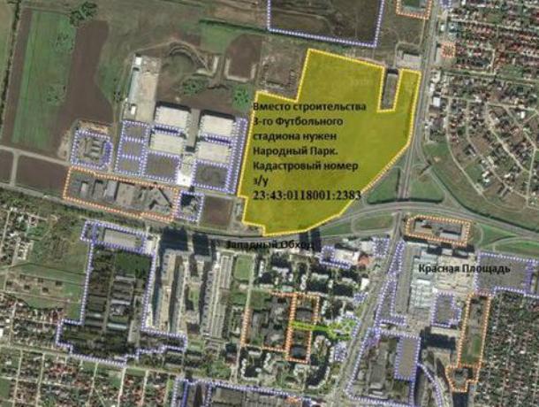 Жители Краснодара создали петицию за строительство парка вместо футбольного стадиона