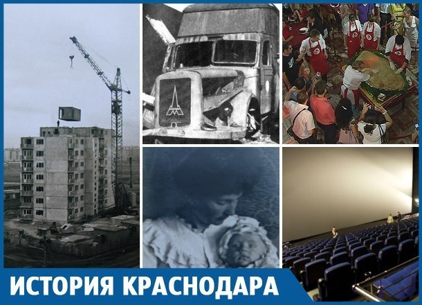Краснодар-первопроходец: первый в России, первый в Европе
