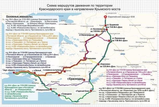 Инструкцию, как добраться до Крымского моста из Ростова, распространяют в Сети
