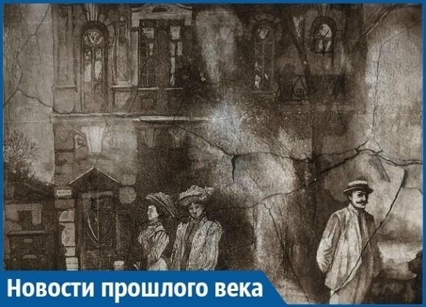 Какие новости читали краснодарцы в 1902 году
