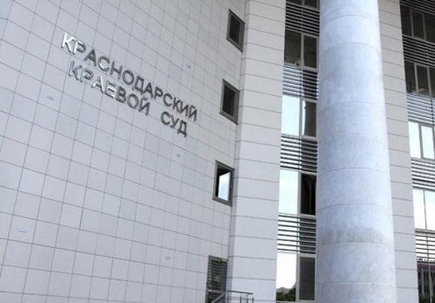 Суд Краснодара «ограничил доступ жителей к правосудию»