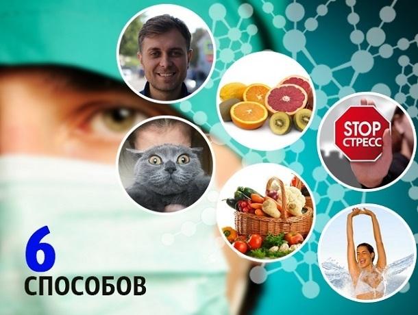 Шесть действенных способов укрепить иммунитет и не заболеть