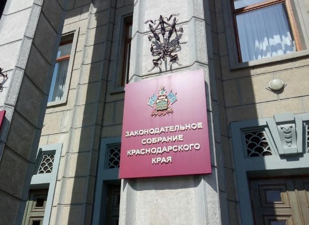 Законодатели Кубани приняли новые меры стимулирования инвестиционной активности
