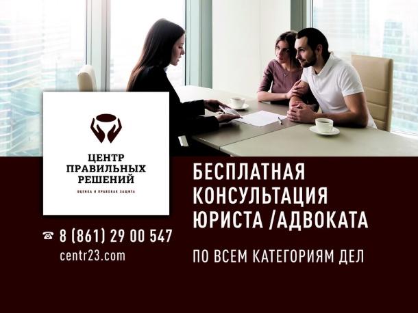 Качественную помощь обманутым дольщикам предлагает юридическая компания в Краснодаре