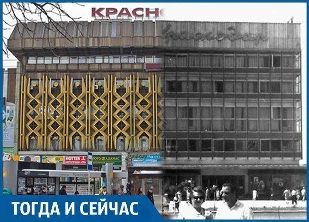 Пожар в универмаге «Краснодар» оброс тайнами и слухами 30f9ead4912