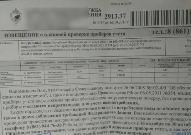 «Счетчик на воду за 100 000»: в Краснодаре активизировались мошенники