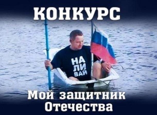 «Блокнот Краснодара» объявляет конкурс «Мой защитник Отечества»