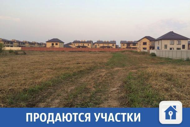 Продаются земельные участки с развитой инфраструктурой