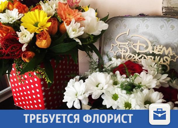 Грамотный флорист требуется в Краснодаре