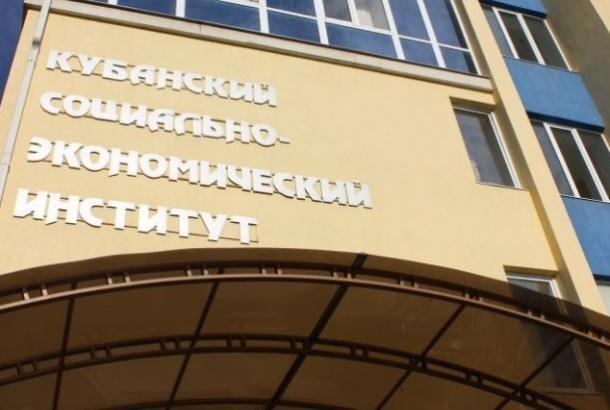 Кубанскому социально-экономическому институту отказали в аккредитации
