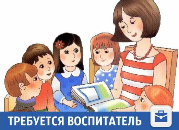 В частные детский сад требуется воспитатель