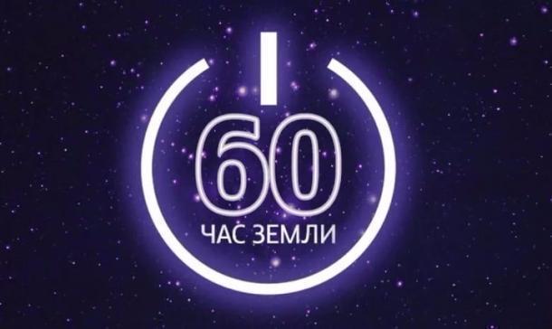 Все 44 муниципалитета Кубани поддержат акцию «Час Земли»