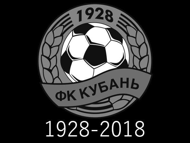 «Лучше бы Галицкому продали»: Фанаты «Кубани» разгневаны закрытием клуба
