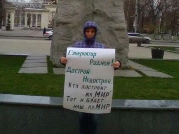 «Сын депутата - вор, дольщики в беде»: обманутые дольщики провели пикет у администрации Краснодарского края