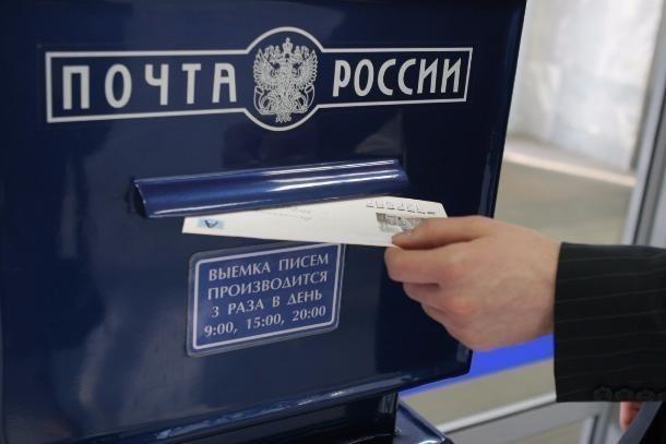 Почта России начала доставку Паспортов болельщиковЧМ