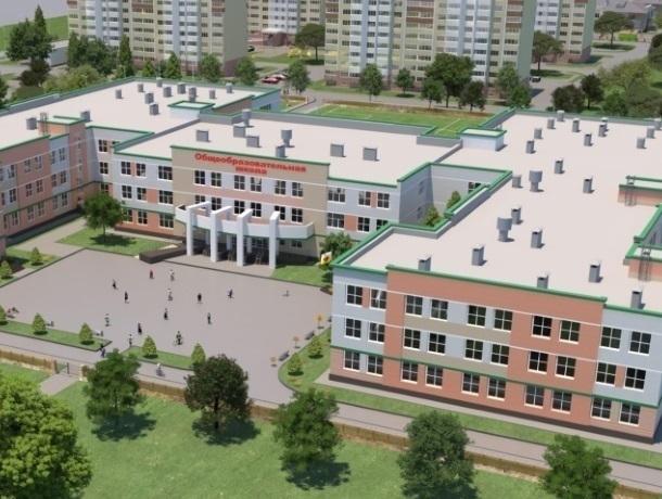 «Наконец-то!»: новую школу на 1100 мест будут строить в Краснодаре