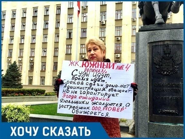«Просим губернатора достроить наш дом», - дольщики Краснодара