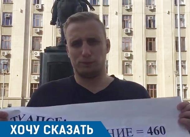 Дольщик устроил одиночный пикет у здания администрации Кубани