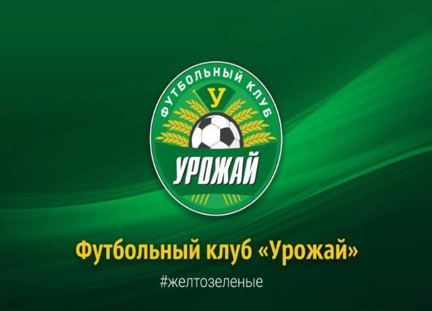 Стало известно, кто возглавит ФК «Урожай»