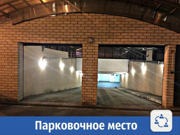 Продается парковочное место в Краснодаре