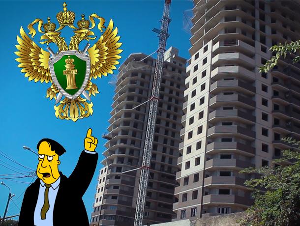 На застройщика «Дарстрой-Юг» подали жалобу в прокуратуру Краснодарского края