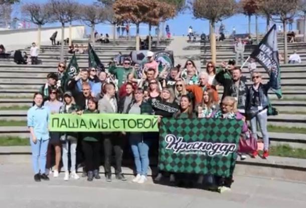 Болельщики ФК «Краснодар» записали видеообращение в поддержку Мамаева