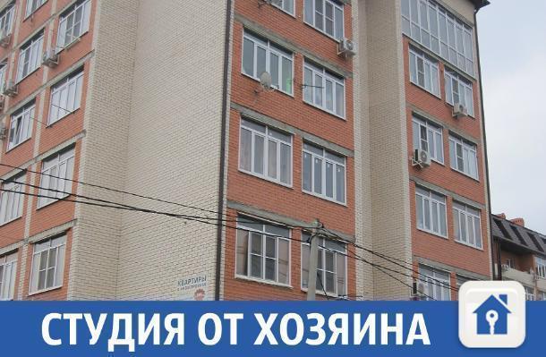 Студия без процентов продается в Краснодаре