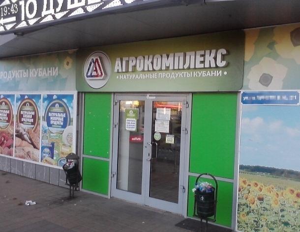 С убытком в 2,1 миллиарда рублей закончил год «Агрокомплекс» Ткачева в Краснодарском крае