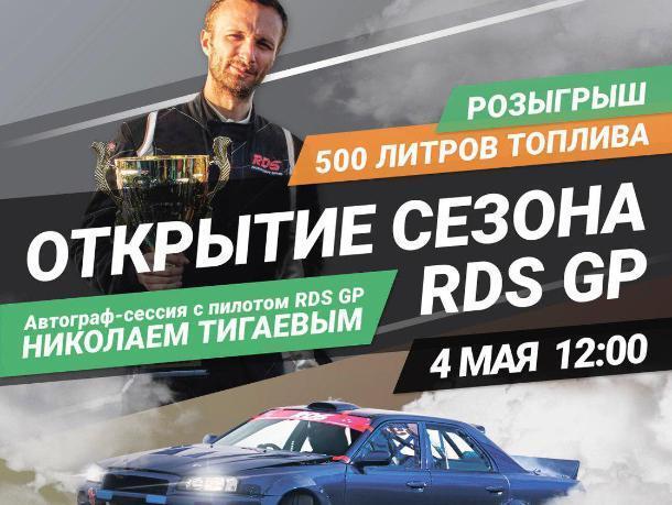 Fresh Auto Краснодар откроет юбилейный сезон RDS GP