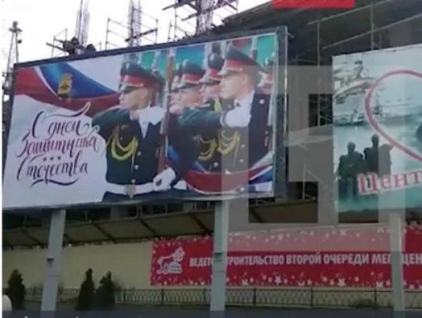 Новороссийских чиновников оштрафовали за баннер с украинскими военными