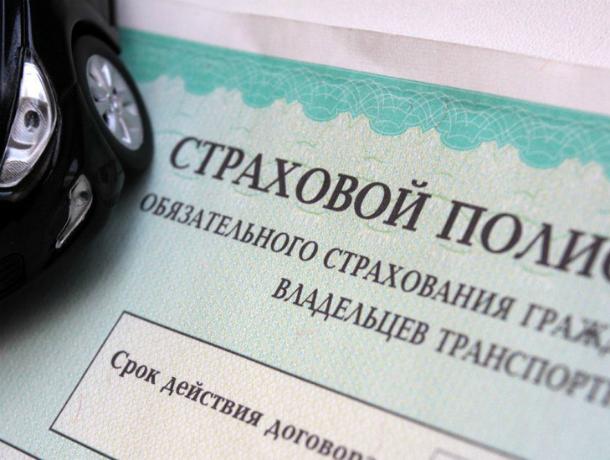 Часть краснодарцев имеет право на скидку 50 процентов на ОСАГО