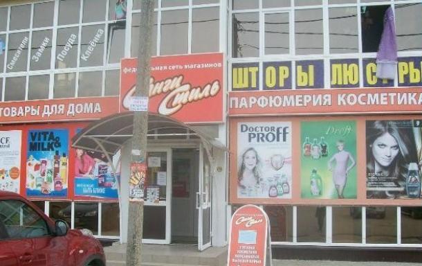 «Сбербанк» отсудил у краснодарской компании «Санги Стиль» 1,5 миллиарда рублей