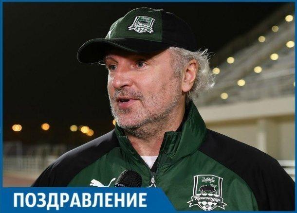 Поздравляем главного тренера «Краснодара» Игоря Шалимова с днем рождения