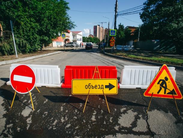 ВКраснодаре часть Новороссийской навсе 100% закроют наремонт после 14августа