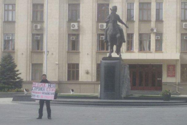 Обманутый дольщик устроил одиночный пикет у здания администрации Кубани