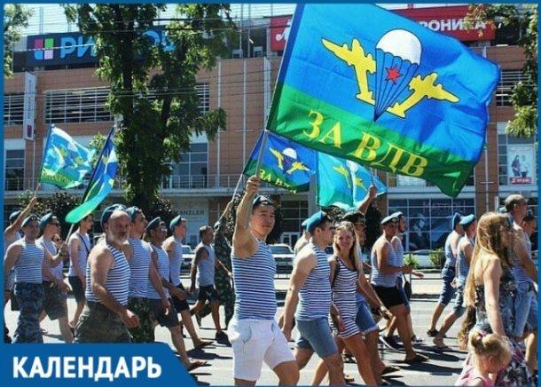 Краснодарские десантники уже начали отмечать День ВДВ