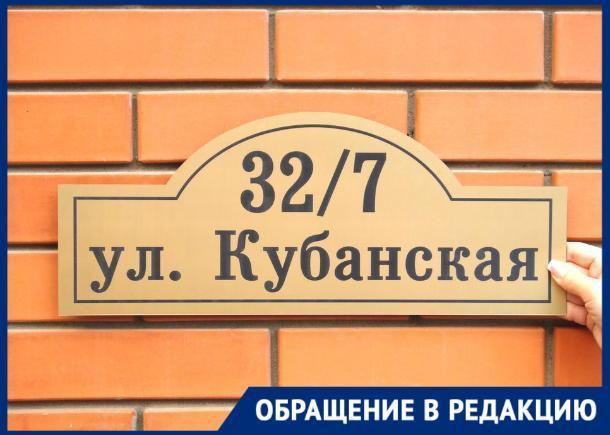 Краснодарец выступил с предложением сделать одинаковые номерные таблички для всех домов города