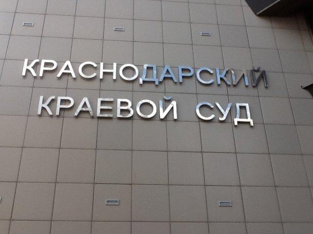 Суд на Кубани поможет разобраться с наследством лидера банды Цапков