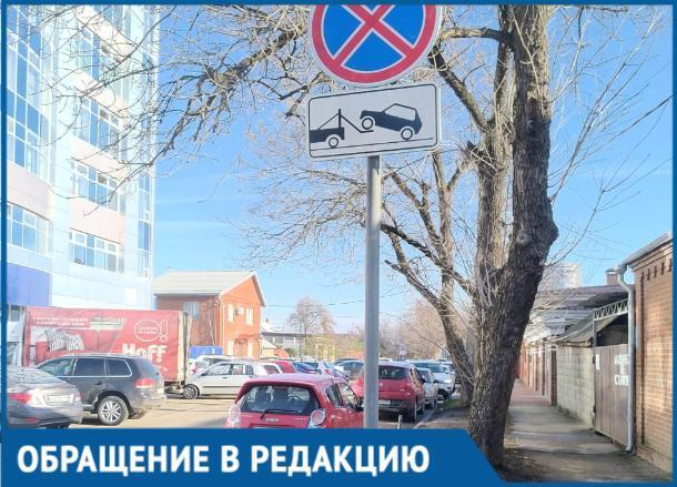 Краснодарец пожаловался на массовую парковку под запрещающими знаками