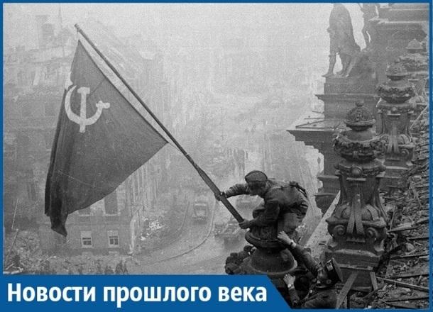 «Корчась в огне, Берлин сегодня держит ответ перед миром», - новость из кубанской газеты 1945 года