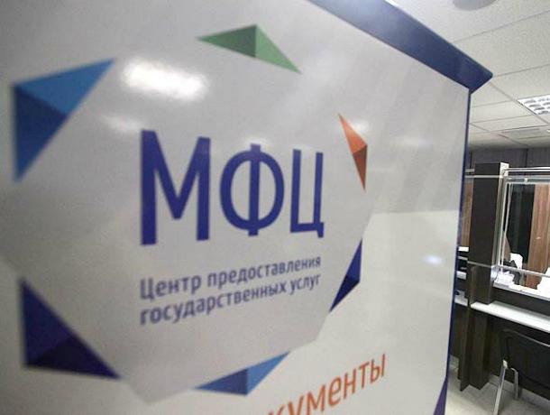 ВКраснодаре в 2-х супермаркетах «Магнит» откроют кабинеты МФЦ