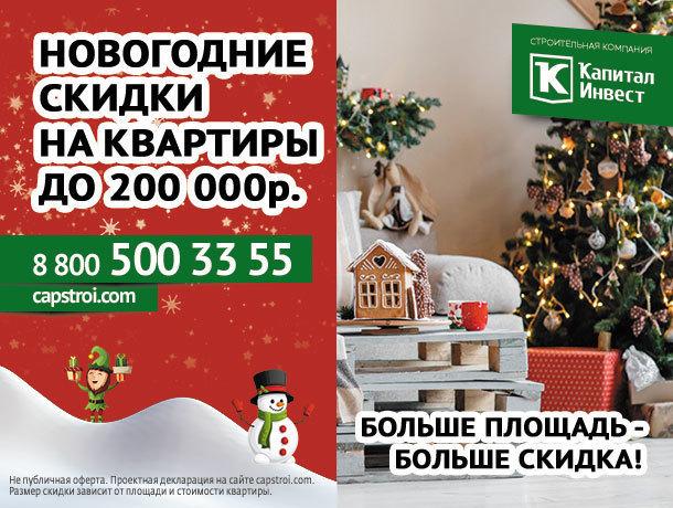 Как получить скидку на квартиру до 200 тысяч рублей, рассказали в «Капитал Инвест»