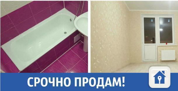 В Краснодаре срочно продается однокомнатная квартира